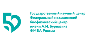 state-research-center-burnazyan-federal-medical-biophysical-center-russia