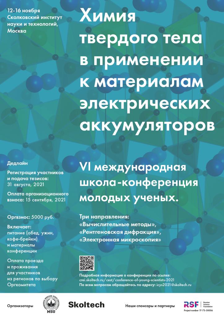 icys2021_rus